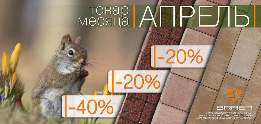 """Акция """"Товар месяца Апрель!"""" 2020"""