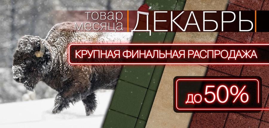 """Акция """"Товар месяца Декабрь!"""" 2020"""