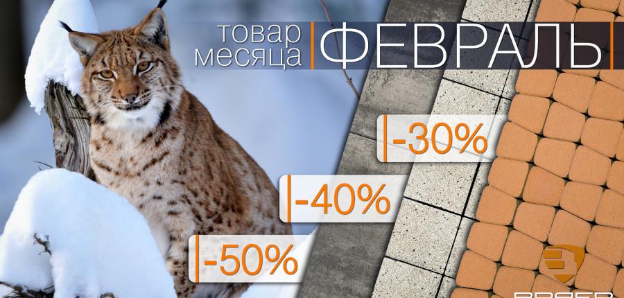 """Акция """"Товар месяца Февраль!"""" 2021"""